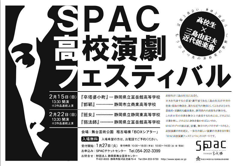 SPAC高校演劇フェスティバル