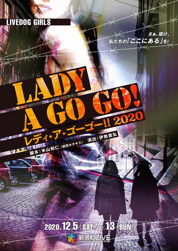 レディ・ア・ゴーゴー!! 2020