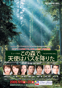 この森で、天使はバスを降りた