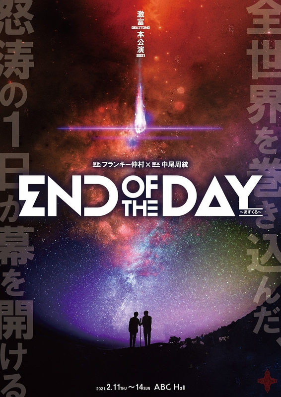 End of the day~あすくる~