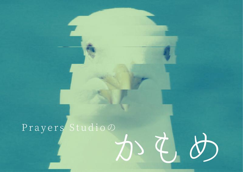 【オンライン無料配信】Prayers Studioの「かもめ」