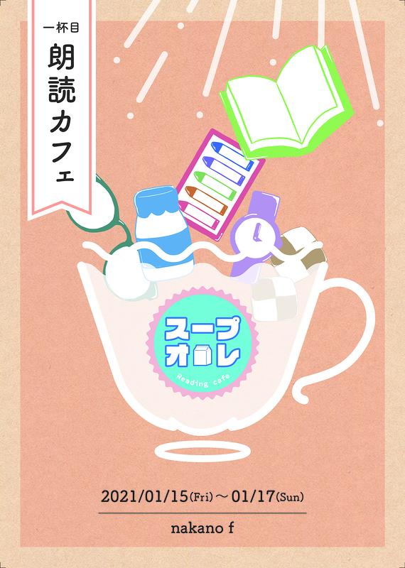 -朗読カフェ-1杯目!【公演延期】