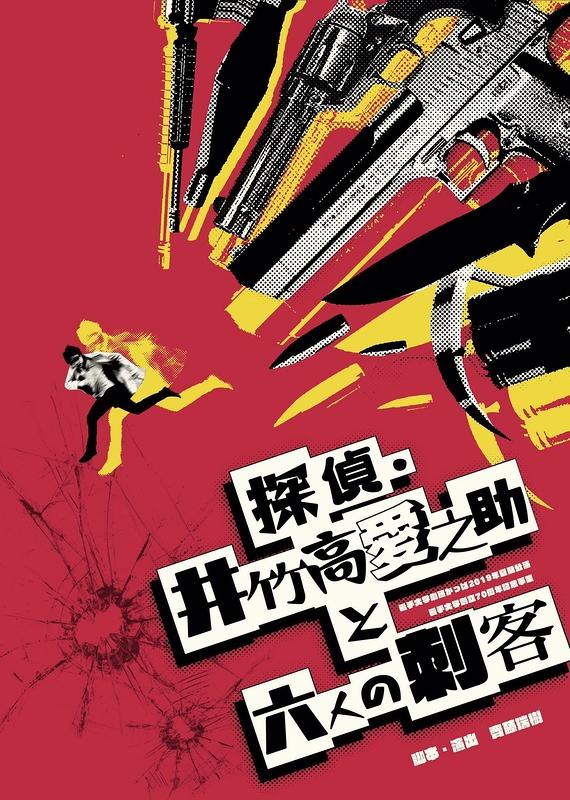 探偵・井竹高愛之助と六人の刺客