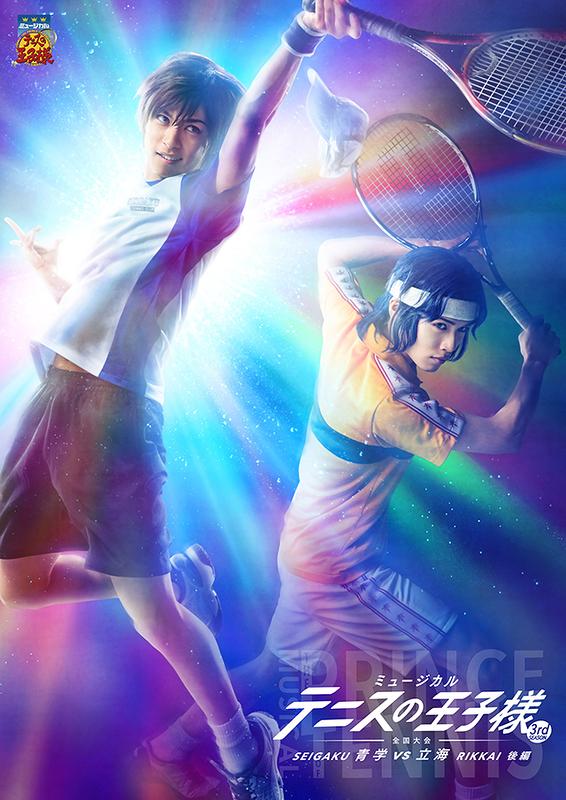 ミュージカル『テニスの王子様』3rdシーズン 全国大会 青学vs立海 後編