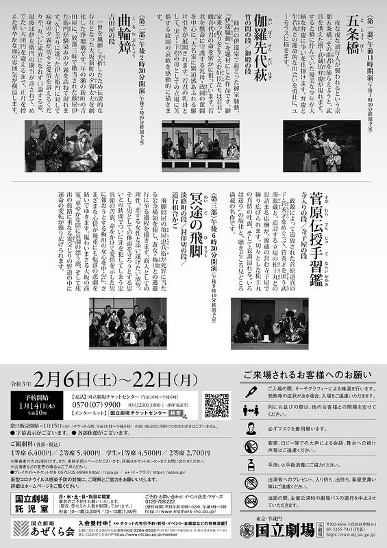 令和3年2月文楽公演