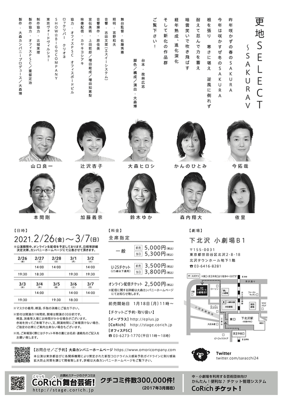更地SELECT〜SAKURAⅤ