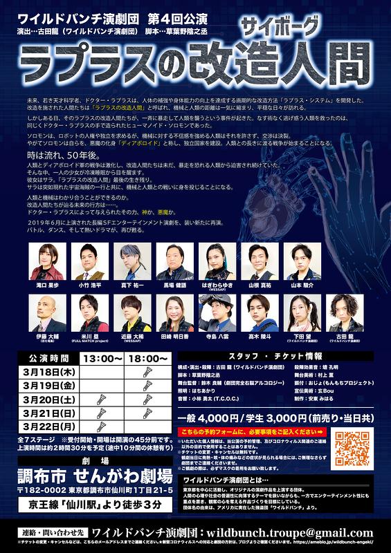 【公演中止】【無期限延期】ラプラスの改造人間(サイボーグ)