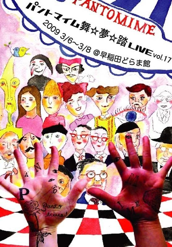 パントマイム舞☆夢☆踏 LIVE vol.17