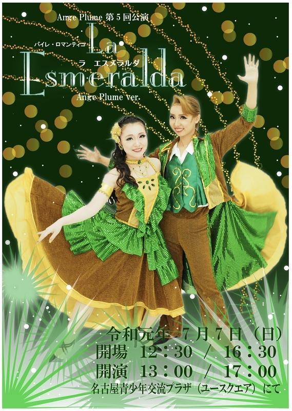 バイレロマンティコ La・Esmeralda -Ange Plume ver.-