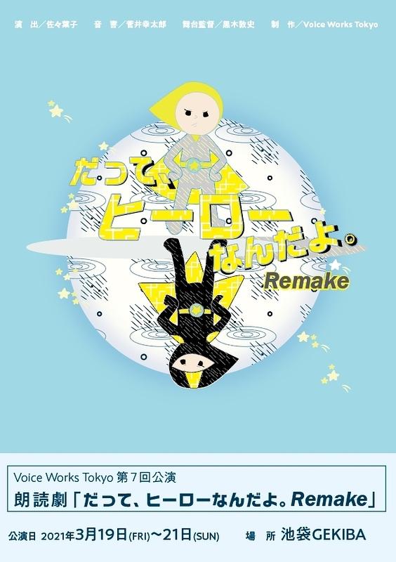 だって、ヒーローなんだよ。Remake