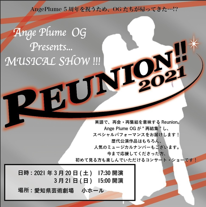 Reunion!! 2021~夢よ再び~