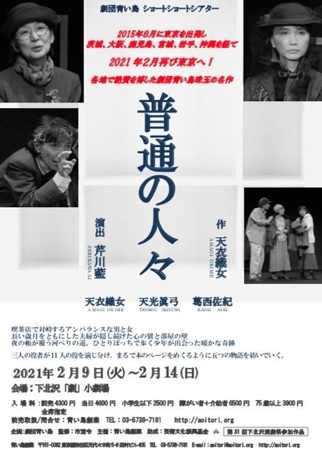 ショートショートシアター『普通の人々』