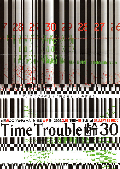 Time Trouble 齢30