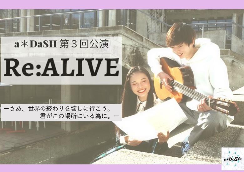 Re:ALIVE