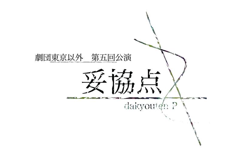 妥協点P【劇団東京以外】