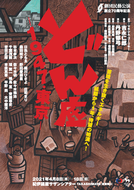 どん底 ―1947・東京―