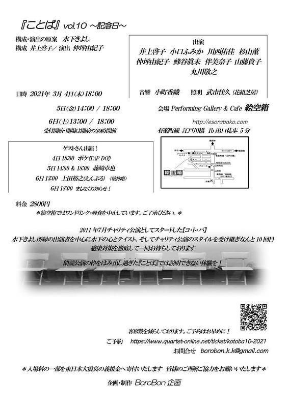 『ことば』vol.10 ~記念日~