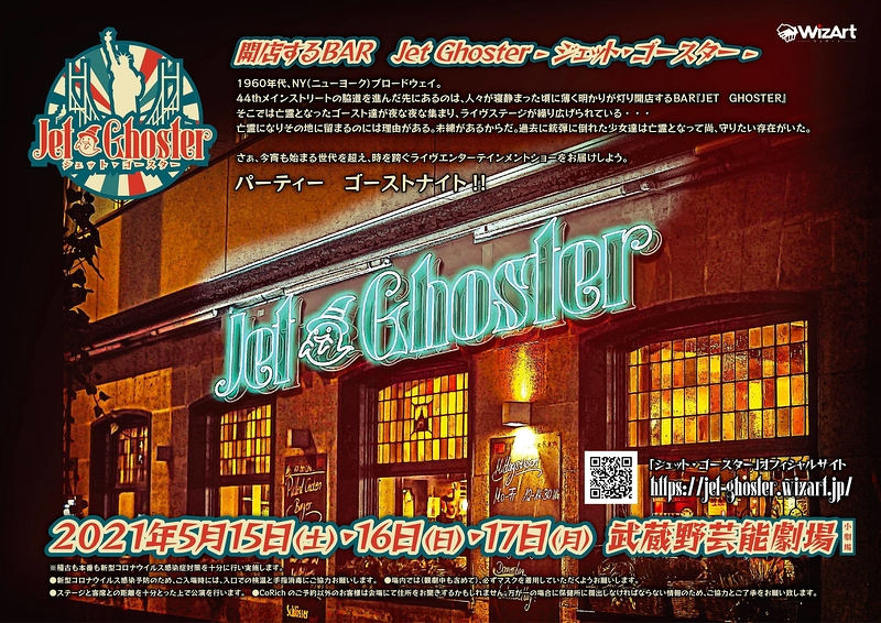 Jet Ghoster - ジェット・ゴースター -