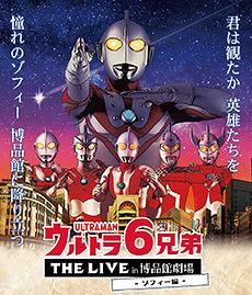 ウルトラ6兄弟 THE LIVE in 博品館劇場 -ゾフィー編-