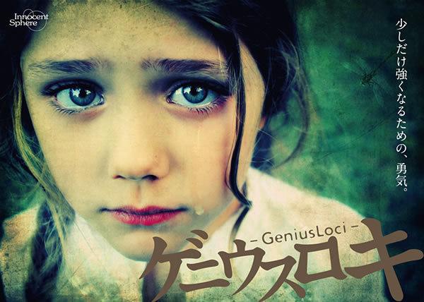 ゲニウスロキ-GeniusLoci-