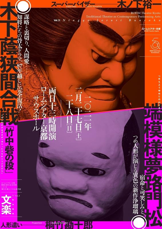 『木下蔭狭間合戦「竹中砦の段」』『端模様夢路門松』