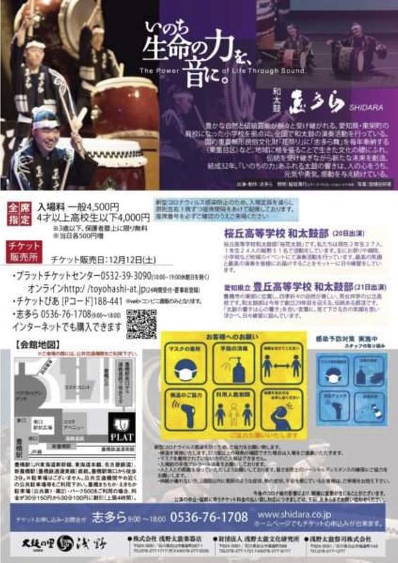 「いのちの力」豊橋公演