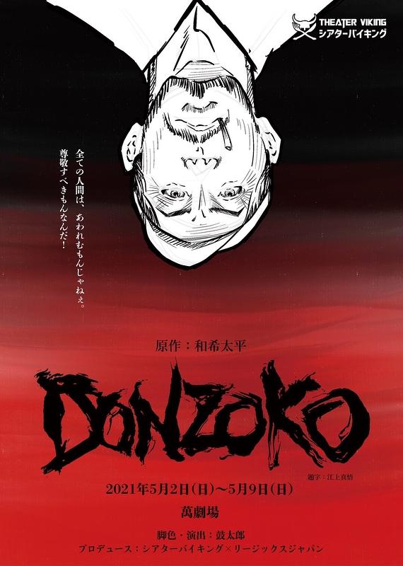 DONZOKO【公演延期】