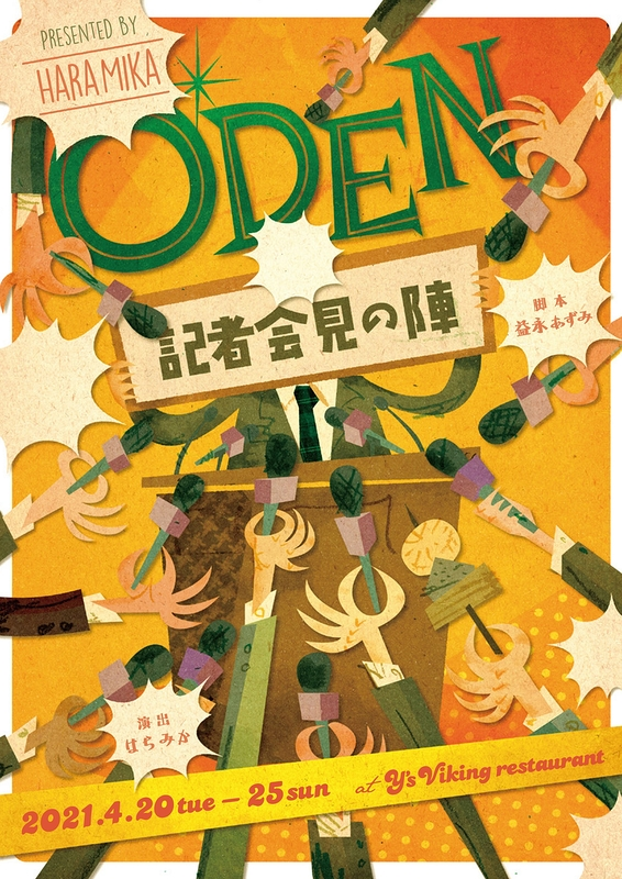 ODEN〜記者会見の陣〜 振替公演
