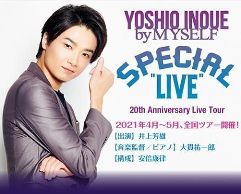 井上芳雄 by MYSELF スペシャルライブ 20th Anniversary Live Tour