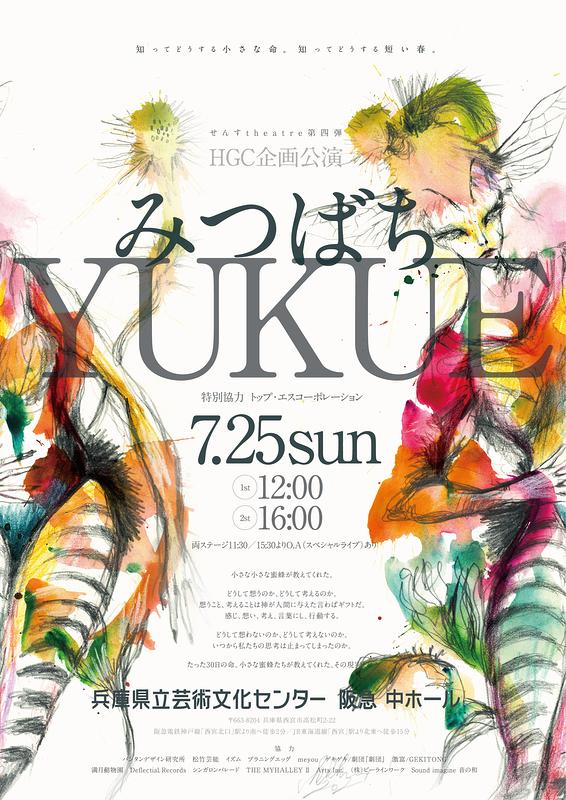YUKUE -みつばち-