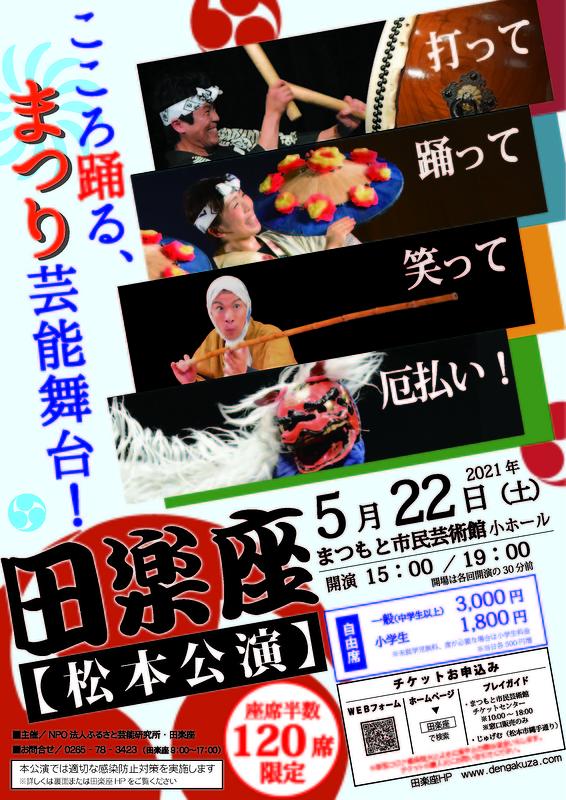 「まつり芸能集団 田楽座」 松本公演