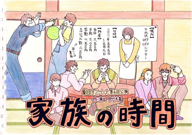 家族の時間 【有観客公演中止】