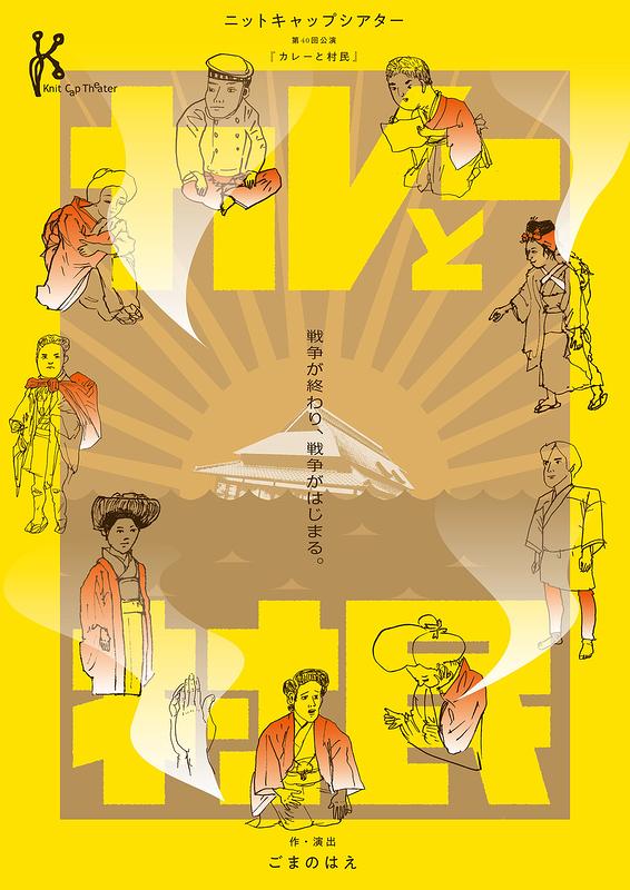 カレーと村民【公演中止】