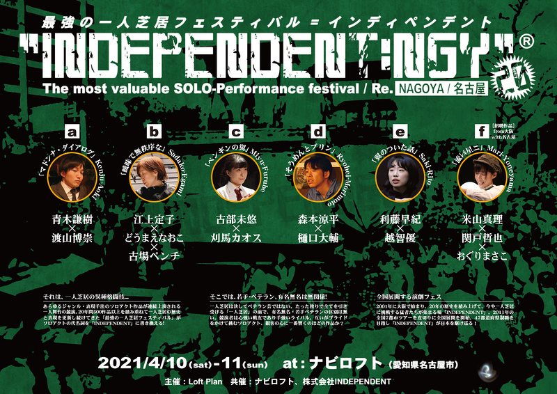 INDEPENDENT:NGY20