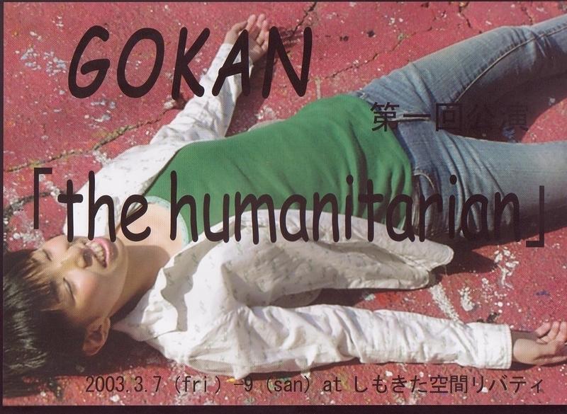 『 The humanitarian 』