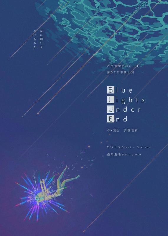 Blue Lights Under End
