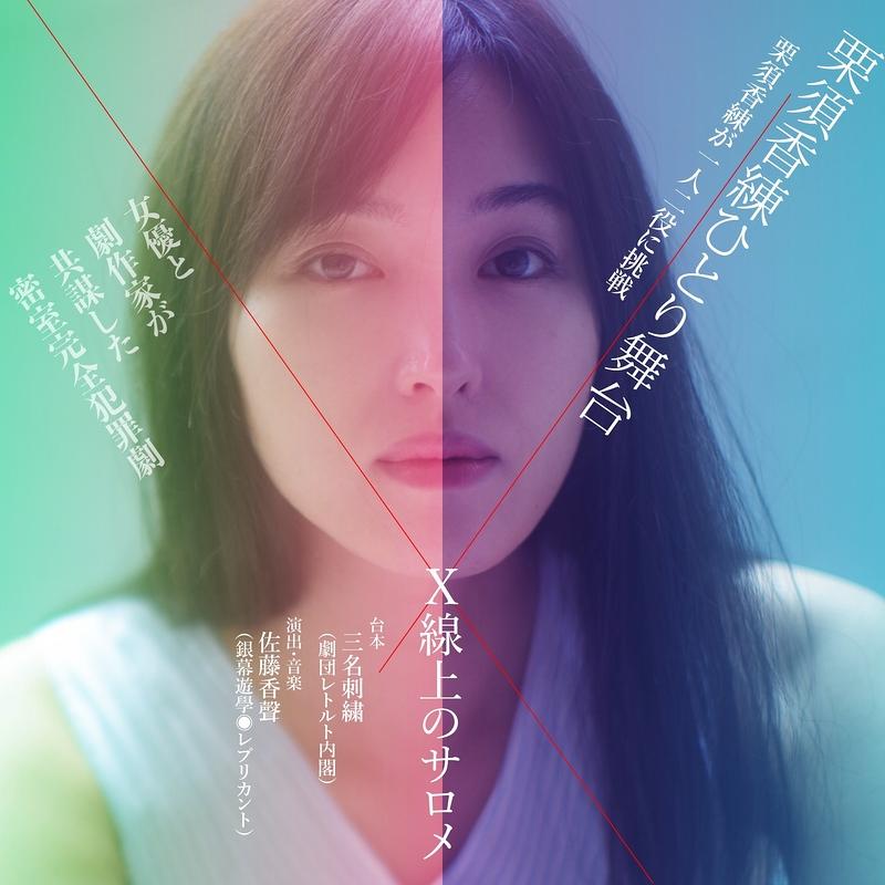 X線上のサロメ【公演延期(6/12-13に延期)】