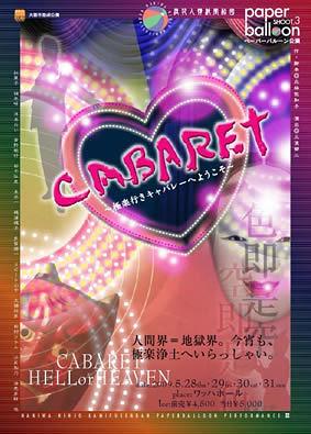 「CABALET(キャバレー)」