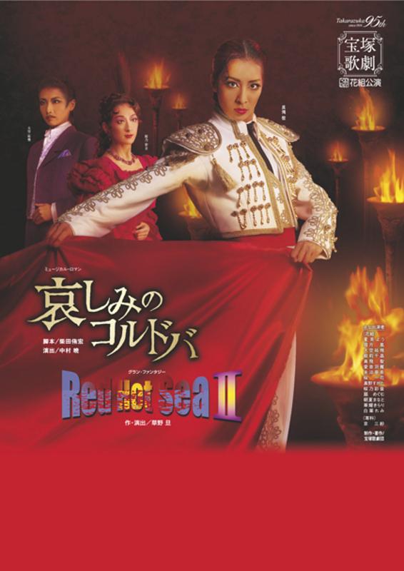 「哀しみのコルドバ」「Red Hot Sea II」