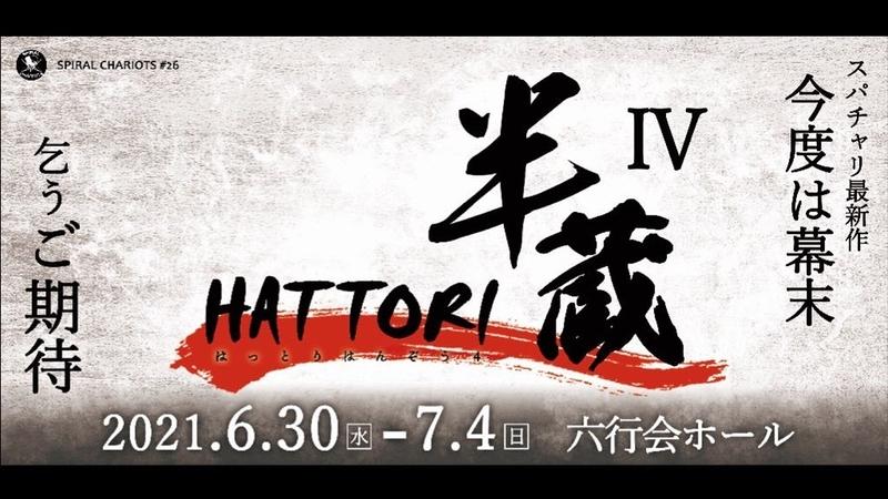 HATTORI半蔵Ⅳ