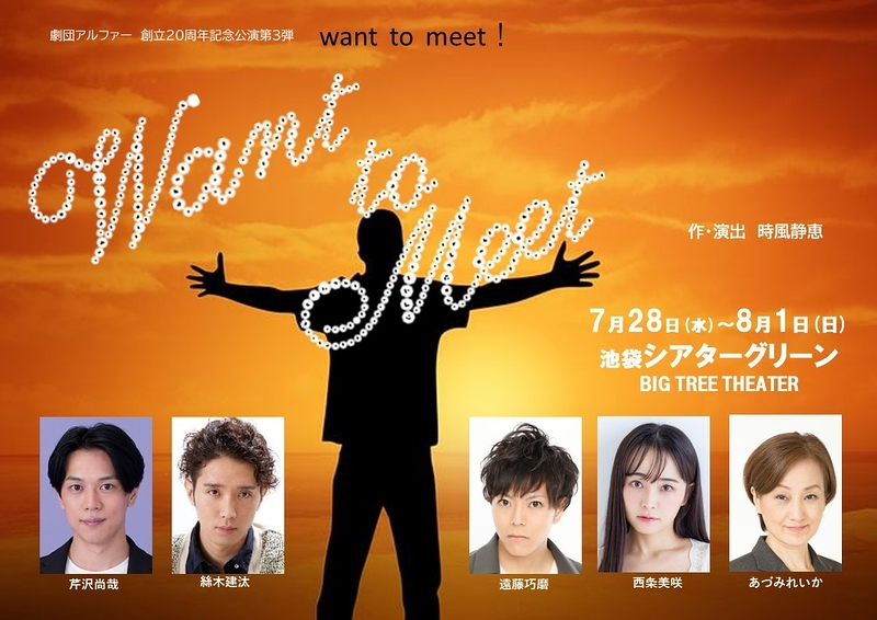 want to meet !