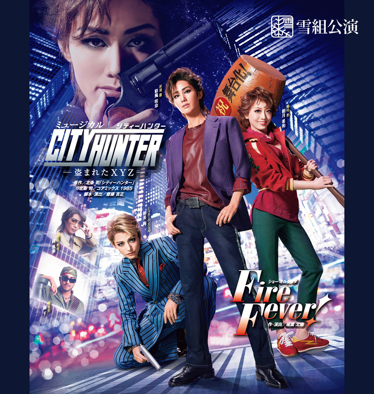 ミュージカル『CITY HUNTER』 -盗まれたXYZ- /  ショー オルケスタ『Fire Fever!』