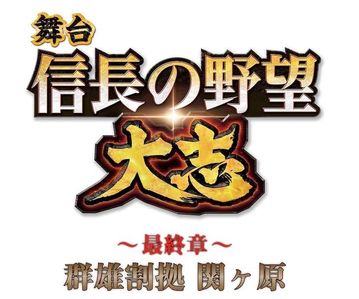 舞台「信長の野望・大志 ~最終章~ 群雄割拠 関ヶ原」