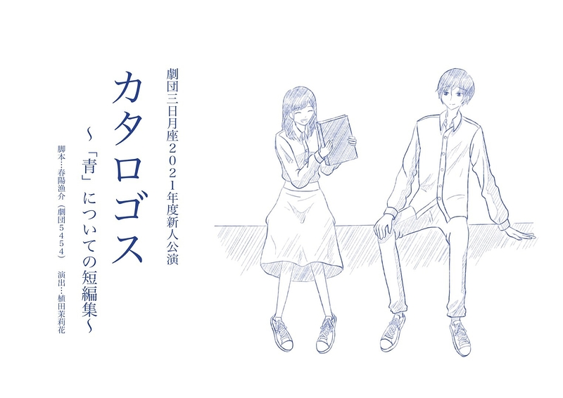 カタロゴス〜「青」についての短編集〜