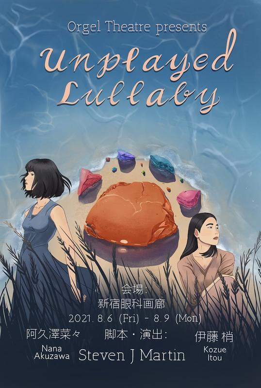 Unplayed Lullaby