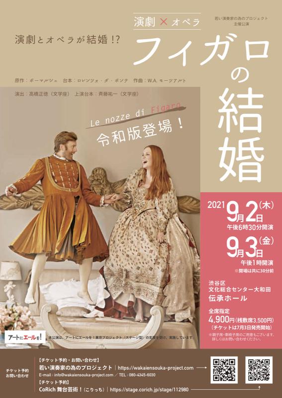 『演劇×オペラ フィガロの結婚・令和版』