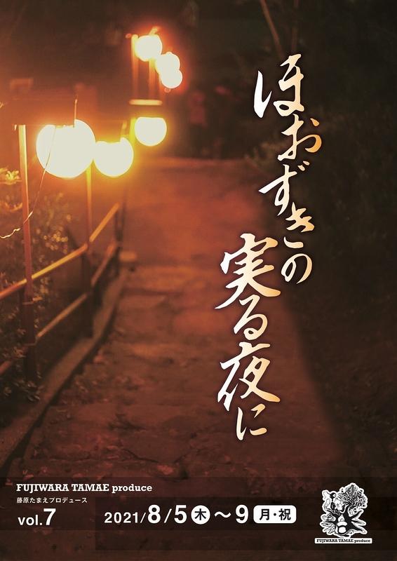 ほおずきの実る夜に【公演中止】