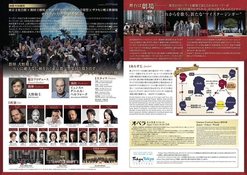 ニュルンベルクのマイスタージンガー【8月4日、8月7日公演中止】