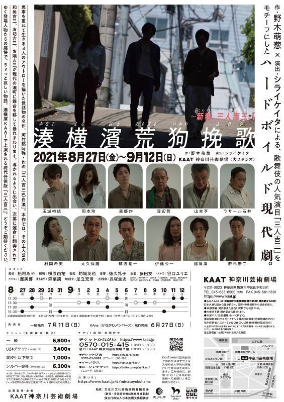 湊横濱荒狗挽歌〜新粧、三人吉三。