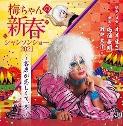 梅ちゃんの新春シャンソンショー2021~客席が恋しくて、冬~《再起動バージョン》 【公演中止】